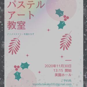 パステルアートのお知らせ♡クリスマスツリーを描きます♡11/30