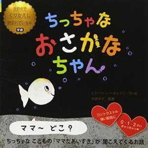 【リトミックで使っている絵本☆6/17】ちっちゃなおさかなちゃん