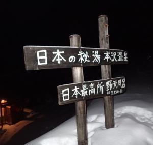 稲子岳南壁&本沢温泉(冬季)①