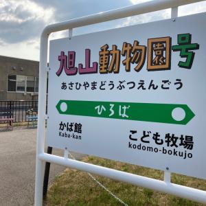 円山動物園と旭山動物園を比べてみた!