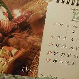 カレンダーとミートパイ・・・