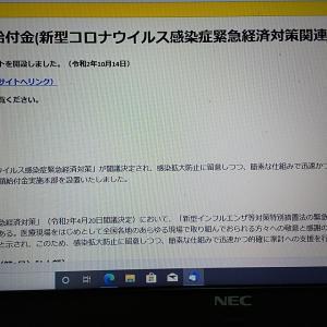 Retter from 総務省