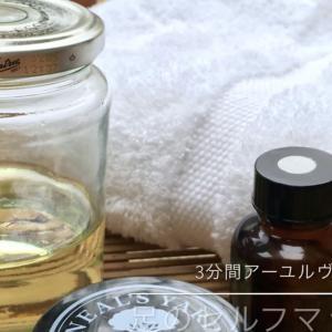 【アーユルヴェーダ式セルフケア】1日3分のおうちマッサージ(動画あり)