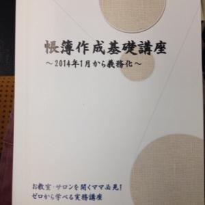 帳簿作成講座@埼玉浦和
