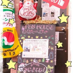 オープンハウス開催!!