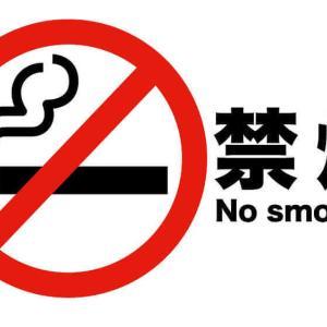 禁煙6日目