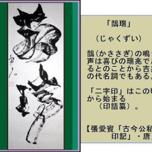 めでたい言葉(吉語)/二字/