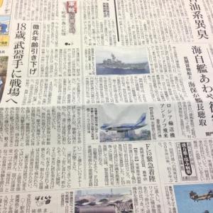 ◆◆珍しい新聞◆◆