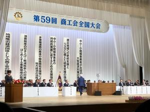 商工会全国大会