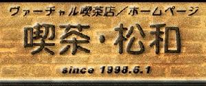 松和の別館を一気に更新です。