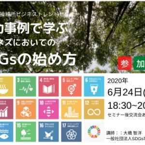 SDGsビジネスセミナーのご案内!