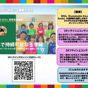 SDGs勉強会開催のお知らせ!