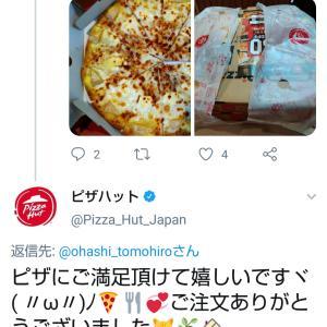 ピザハットの話(笑)