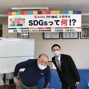 SDGsカードゲーム!