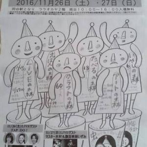 必見!!諏訪・岡谷の皆さんへ 『たのしの森市』開催されます
