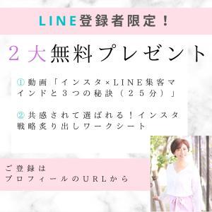 【無料】LINE登録でインスタLINE集客動画プレゼント!