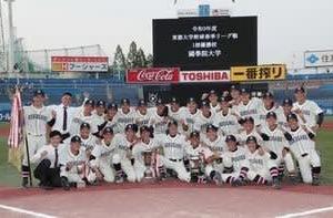 祝・20季ぶり2度目のV 國學院大學(東都大学野球)