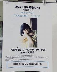 """カネコアヤノ TOUR 2021 """"よすが"""" 仙台公演"""