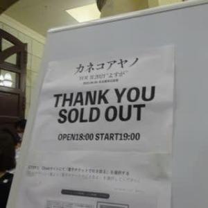 """カネコアヤノ TOUR 2021 """"よすが"""" 名古屋公演"""