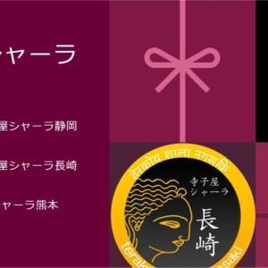 第5回寺子屋シャーラ長崎 ありがとうございました