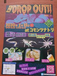 クワカブ、爬虫類系のイベントが県内で開催予定