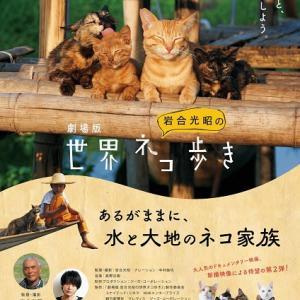 映画(=^ェ^=)世界ネコ歩き+尾道のネコ探し旅 a ~nd 広島UFOに出会う旅ご案内