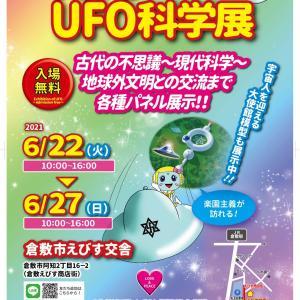 U☆F☆O 〜〜〜きらり☆