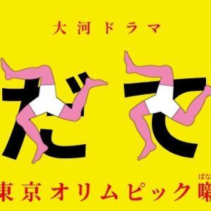 大河ドラマ「いだてん~東京オリムピック噺~」第36回~前畑がんばれ