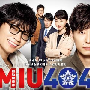 「MIU404」第7話~現在地
