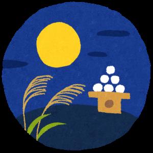 今日(2019年9月13日)は十五夜(中秋の名月)、明日(2019年9月14日)は満月✨○✨