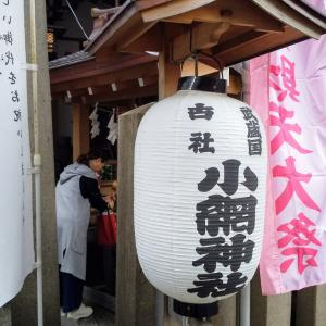 今日(2019年10月28日)は小網神社 辨財天大祭と新月✨●✨