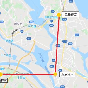 東国三社参り(1)香取神宮