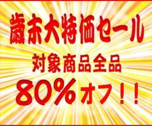 対象商品全品80%オフ!!歳末大特価セール!!