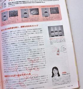 雑誌に掲載されました!マウントフジフラワーエッセンス「免疫力シリーズ」