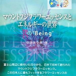 """増刷決定!!書籍「マウントフジフラワーエッセンスとエネルギーの世界―花の """"Being""""―」"""