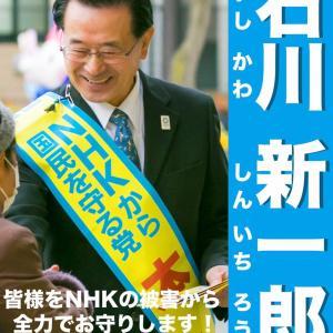 坂戸市議選、石川新一郎候補