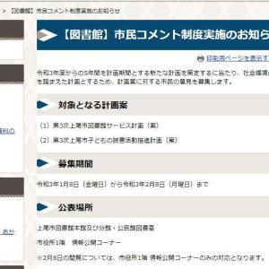 【上尾市】【図書館】【図書館】市民コメント制度実施のお知らせ
