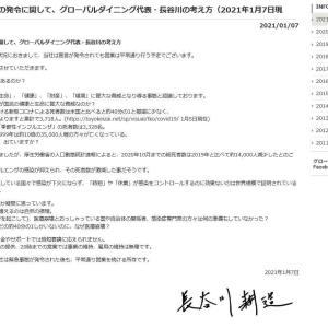 【紹介】緊急事態宣言の発令に関して、グローバルダイニング代表・長谷川の考え方(2021年1月7日現在)