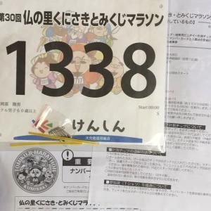 くにさきとみくじマラソンのナンバーカードが届きました♪