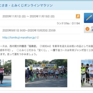 オンラインマラソン