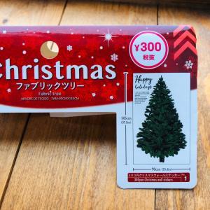 145センチの大きな クリスマスツリー購入しました。