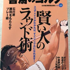 日本経済新聞出版社「書斎のゴルフ Vol.44」特集記事掲載⭐︎