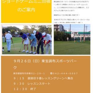 9/26(日) 東宝調布スポーツパークにてショートゲームミニ合宿のお知らせ⭐️