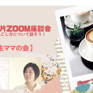 5/26 ファミ片Zoom座談会 相方マスターはこの彼女!