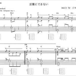 J-pop 第5弾 「 言葉にできない 」小田和正 (ソロギターTab譜)