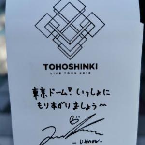 【情報画像】11/19 東京ドーム公演 ユノとチャンミンのレシートメッセージ