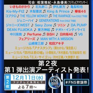 【情報】うれしい~‼ 12/11 東方神起 FNS歌謡祭第2夜に出演‼