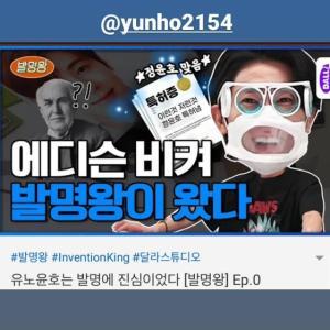 【動画】yunho2154IG 楽しい&可愛いユノ 「発明王」予告映像