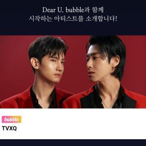 【情報】8/10 東方神起 TVXQ! bubble開始!