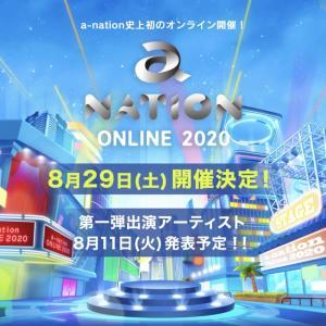 【情報】8/11 第一弾出演アーティスト発表!! a-naition online2020